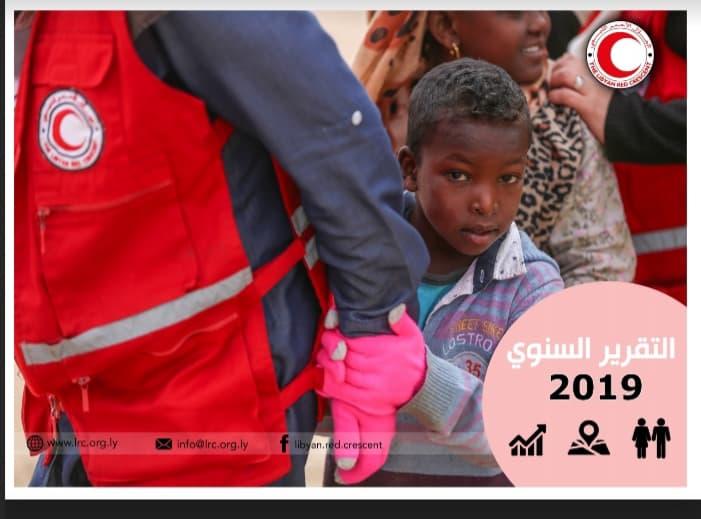 التقرير السنوي لجمعية الهلال الأحمر الليبي لعام 2019
